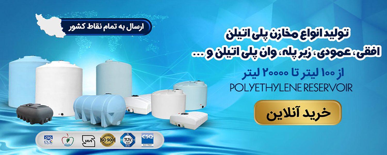 قیمت مخزن آب پلی اتیلن اصفهان